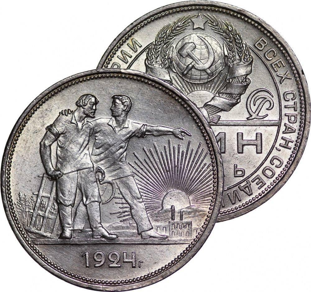 Драгоценная монета времен СССР