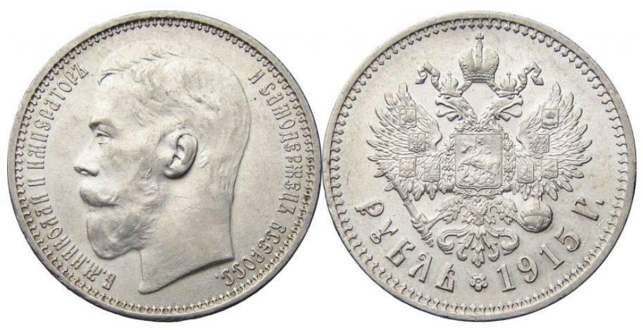 Монета выпущена в 1915 году в честь Николая 2