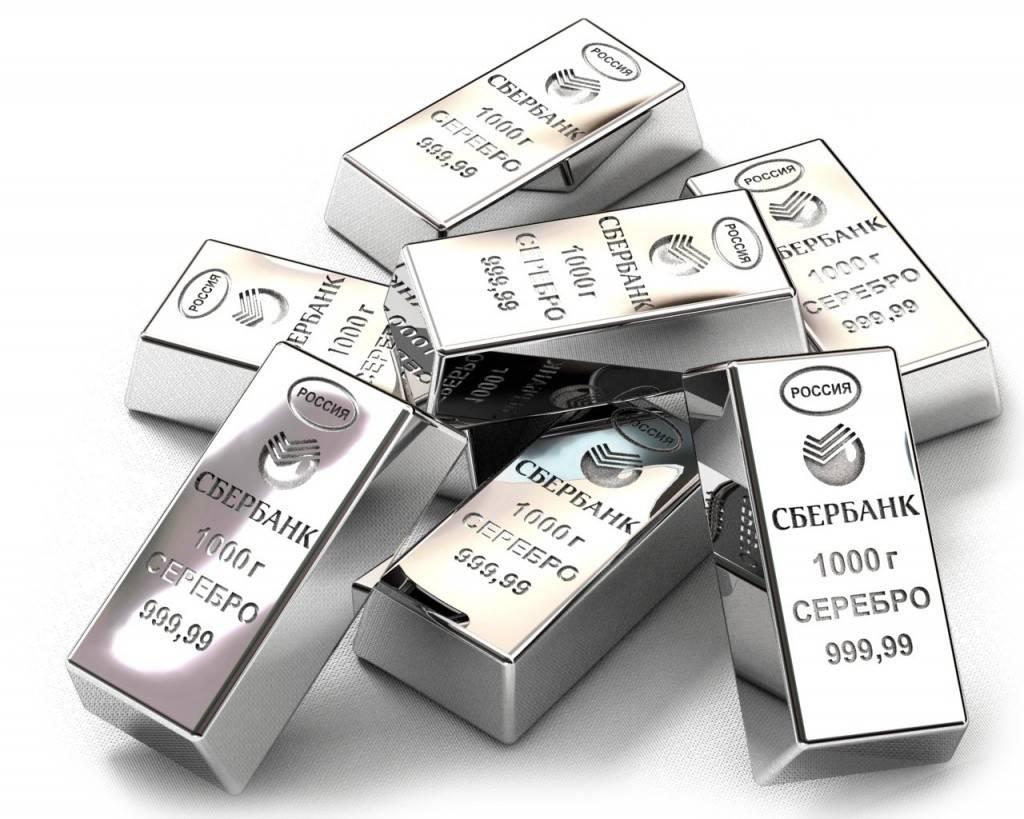 Серебряные слитки серебра Сбербанка