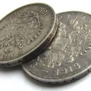 Деньги из серебра времен царской России