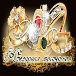 Ювелирная мастерская на Караваевской