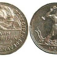 Moneta iz serebra poltinnik