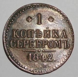 Монета восемнадцатого века