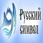 Русский символ