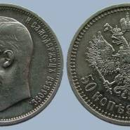 50 копеек времен царствования Николая 2